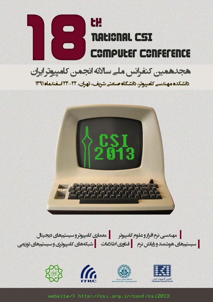 هجدهمین کنفرانس ملی سالانه انجمن کامپیوتر ایران