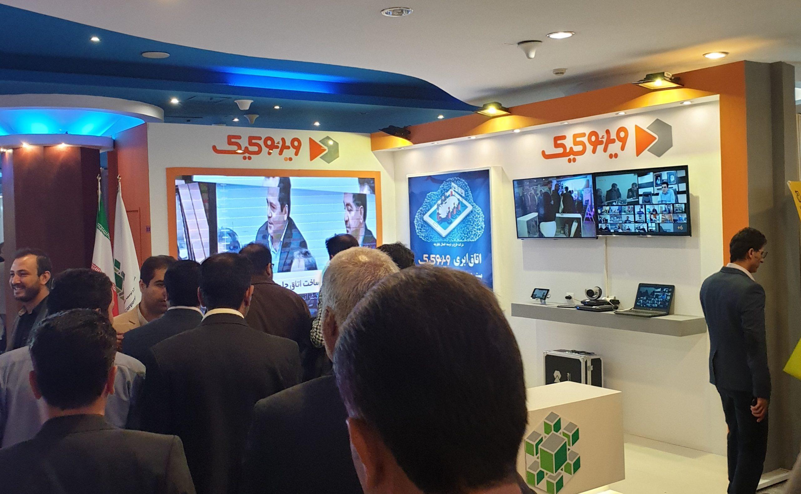 حضور اتصال یکپارچه در شانزدهمین اجلاس فناوریهای رسانه