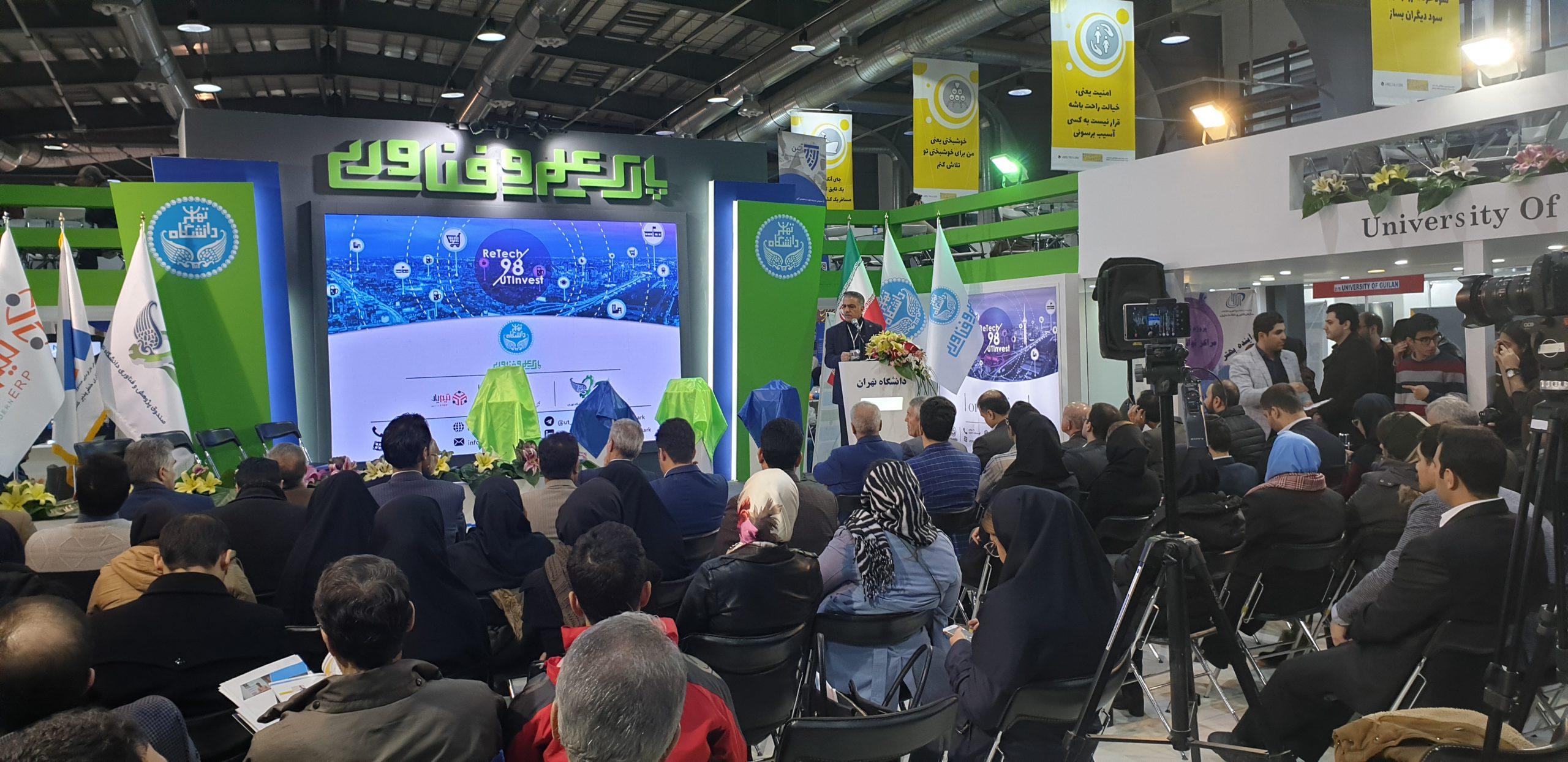 شرکت اصتال یکپارچه در نمایشگاه دستاوردهای پژوهش، فناوری و فن بازار