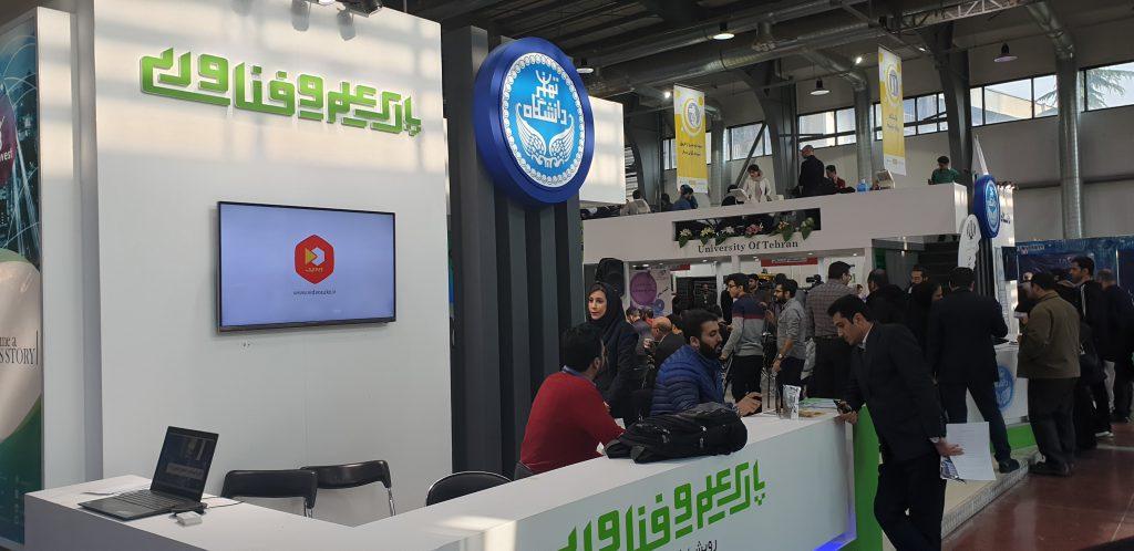 شرکت اتصال یکپارچه در بیستمین نمایشگاه دستاوردهای پژوهش و فناوری