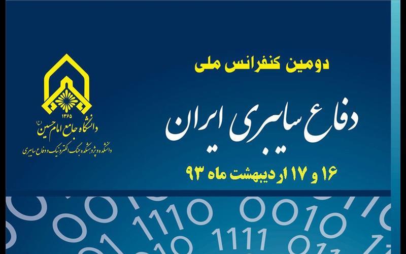دومین كنفرانس ملی دفاع سایبری ایران