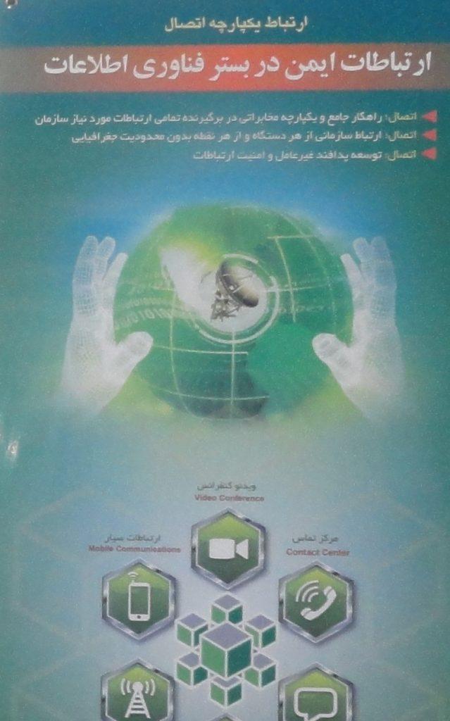 کنفرانس ملی دفاع سایبری